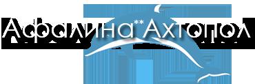 Къща за гости Афалина Ахтопол